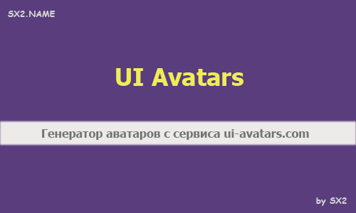 UI Avatars (Генератор аватаров)